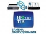 """Обмен ресиверов """"НТВ Плюс"""" по акции"""